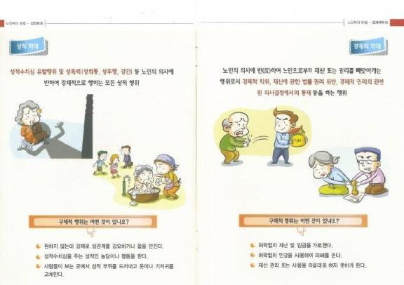 꾸미기_노인학대3.jpg
