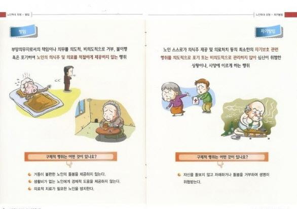 꾸미기_노인학대4.jpg