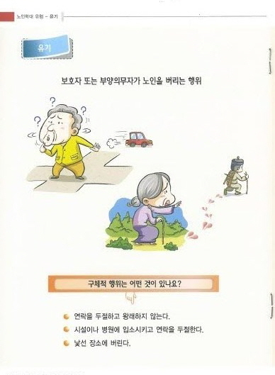꾸미기_노인학대5.jpg